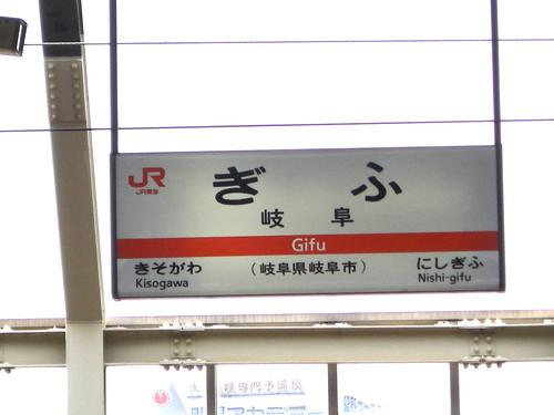 岐阜駅/Gifu Station