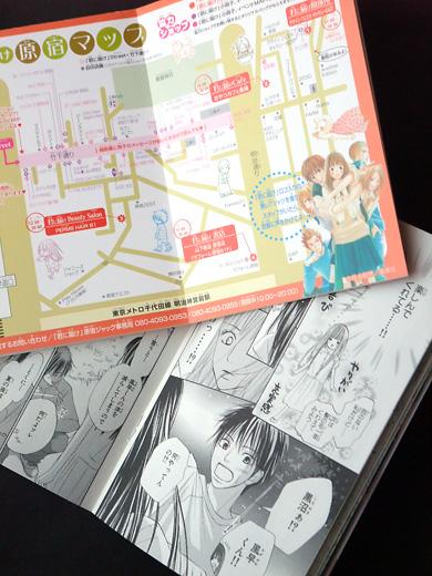 kiminitodoke free manga & Harajuku map