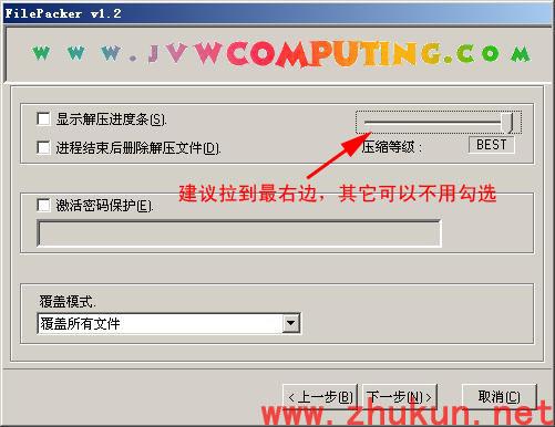 单文件软件的制作过程