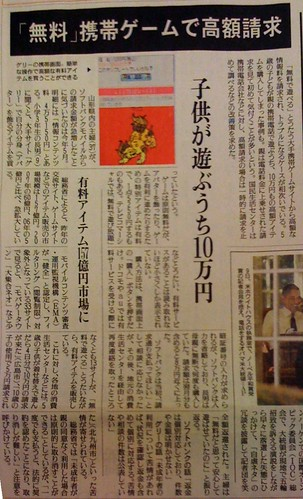 Yomiuri Newspaper 20091010