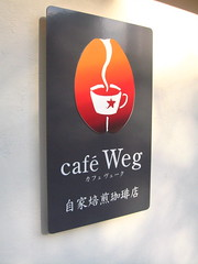cafe Weg(カフェ ヴェーク)