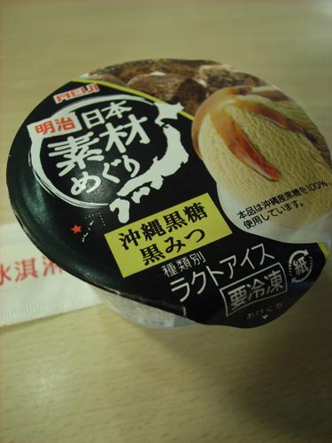黑糖冰淇淋