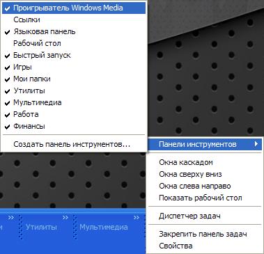 Выпадающее меню, включаем панель Windows Media