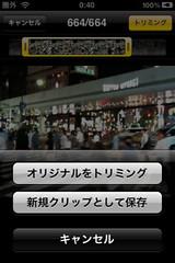 iPhone 3GS OS 3.1