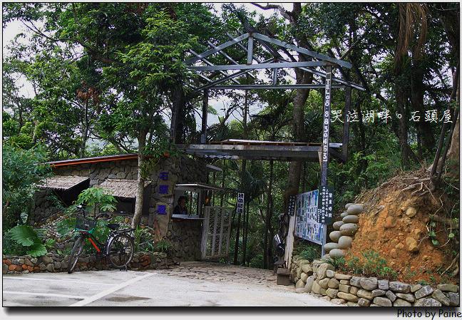 石頭屋咖啡屋