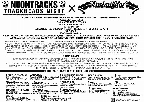 NOONTRACKS X CUSTOMSTAR