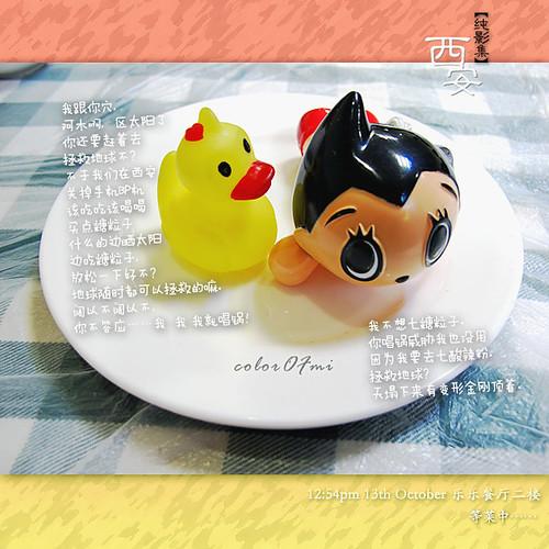 阿童木和小鸭子一起在乐乐餐厅,焦急的等待上菜!