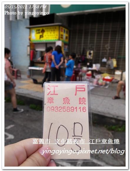 嘉義市_江戶章魚燒20110515_R0019597