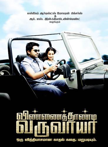 Vinnai Thaandi Varuvaayaa Poster