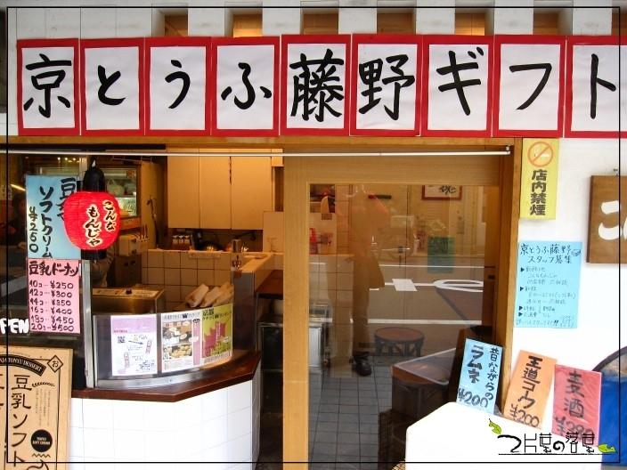 豆乳_02.jpg
