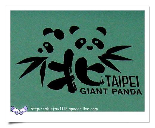 090627台北市立動物園04_大貓熊圖案