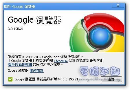 如何下載Google Chrome Dev(開發)版本? | 電腦不難