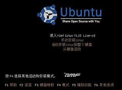 雨林木風版Ubuntu(Ylmf Linux Y1.15)下載 | 愛軟客