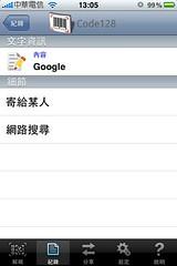 Google條碼內容