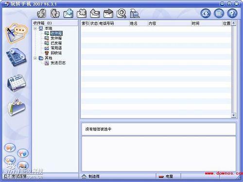 山寨机的PC端软件
