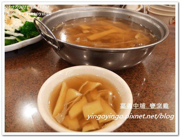 嘉義中埔_甕窯雞20110417_R0019082