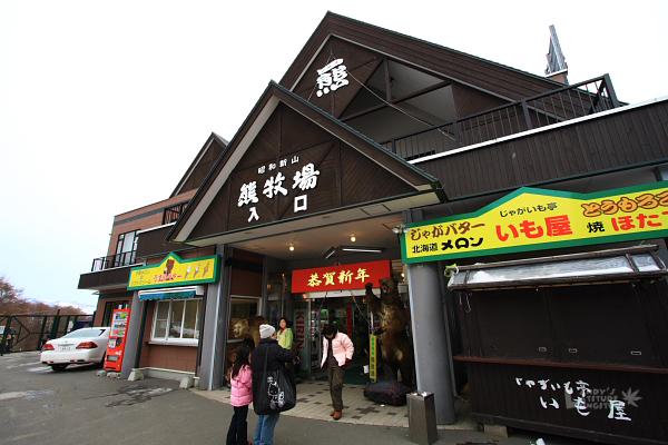 2009北海道-D2-5-昭和新山熊牧場_08.jpg