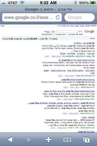 Google Hebrew on iPhone
