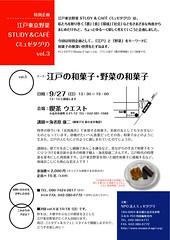 第3回江戸東京野菜 Study & Cafe !