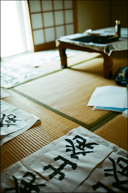 saekike - Homework (出発 / Departure)