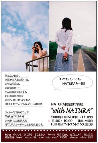 NATURAのグループ展を開催します