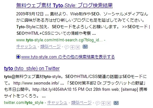 通常検索結果画面での表示