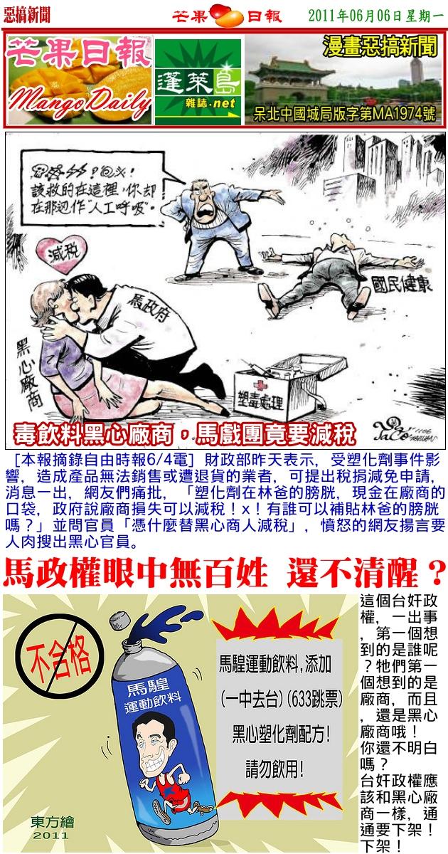 110606芒果日報--漫畫新聞--毒飲料黑心廠商,馬戲團竟要減稅