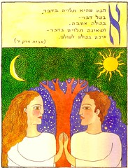 Happy Valentine's day! (blind_donkey) Tags: wedding love illustration valentine jewish illustrator valentineday mishnah    mishna   beautifulexpression   pirkeiavot yaaraeshet ethicsofthefathers