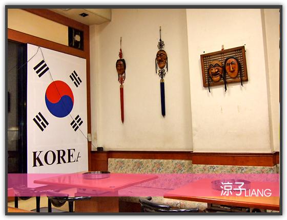 韓香亭韓國料理15