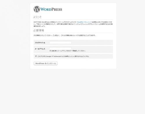 WordPress インストール画面