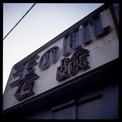 The Sign (gullevek) Tags: sky building 6x6 film sign japan writing geotagged iso100 tokyo kodak 日本 東京 漢字 housebuilding 港区 rolleiflex28c epsongtx900 geo:lat=35650379 kodakektachromeepn100 geo:lon=139755138