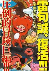 090805(2) - 闊別不見20個月,漫畫家「雷句誠」今年秋天將帶來嶄新5部作品與各位讀者見面