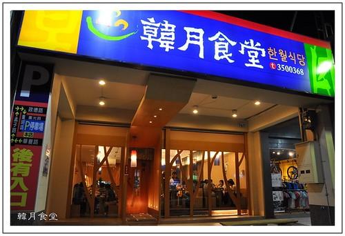 韓月食堂(華夏店)