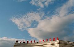 How The East Was One (ross mcross.) Tags: film 35mm communist communism soviet belarus olympusom2 minsk sovietunion ussr cccp  belarusian om2n  belorussian biaoru belorussia byelorussian  belars whiteruthenia  i weisrussland bssr       byelorussiansovietsocialistrepublic respublikabyelarus whiterus