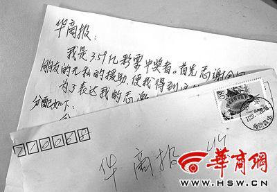 神秘信件发给华商报自称是3.59亿元中奖人