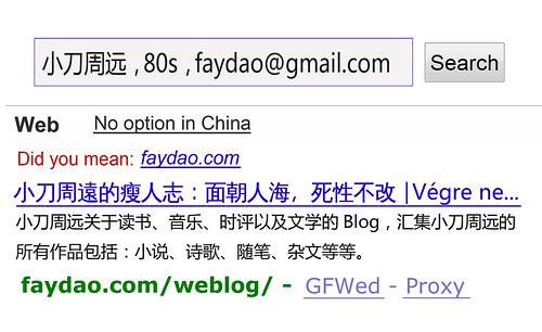 名片B面 2009中文网志年会