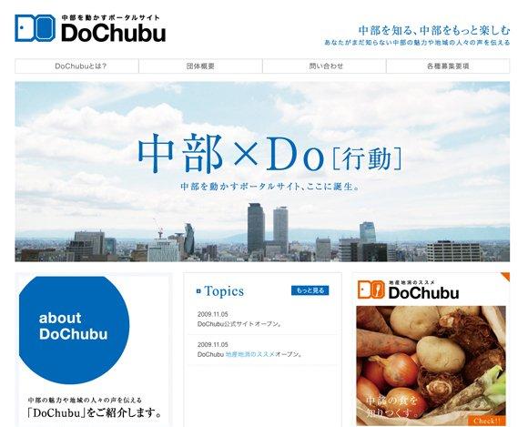 中部を動かすポータルサイト「Dochubu」