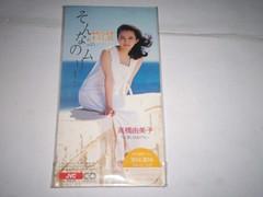 全新 原裝絕版 1994年 6月22日 高橋由美子 CD Single 原價 1000yen