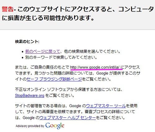 Googleウイルス by you.