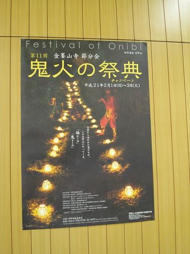 吉野「吉野山ビジターセンター」-02