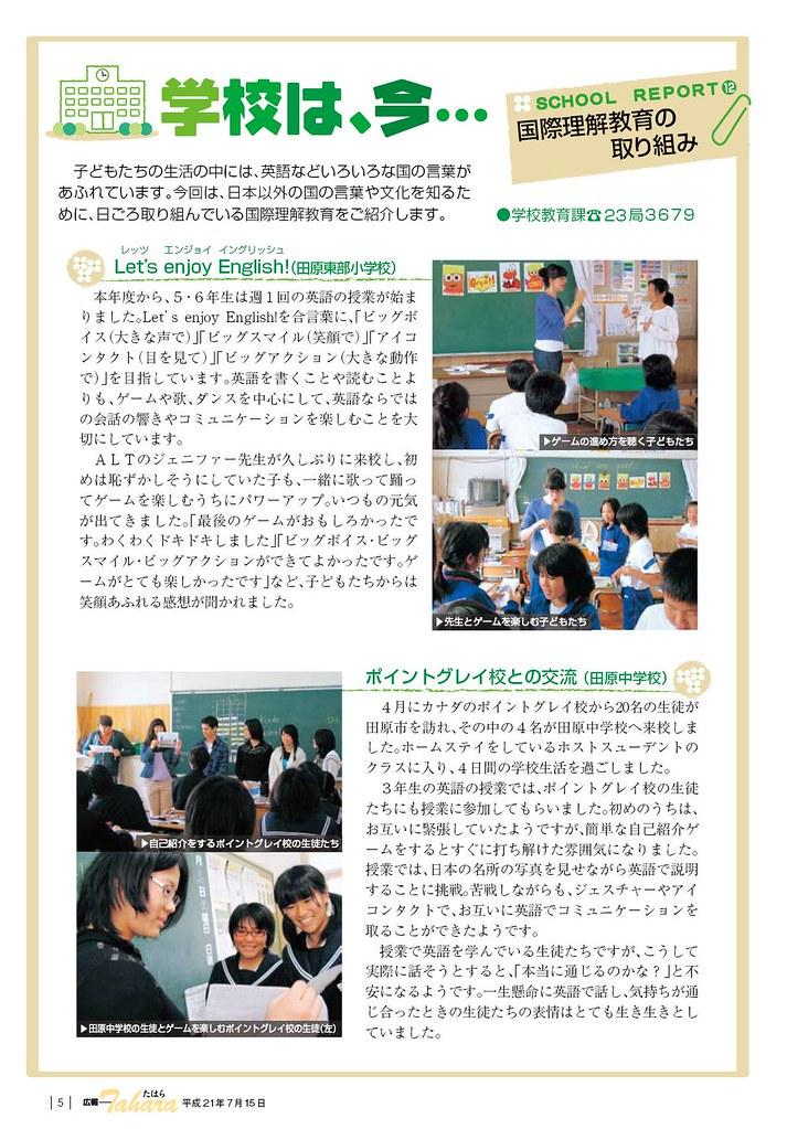 tahara magazine