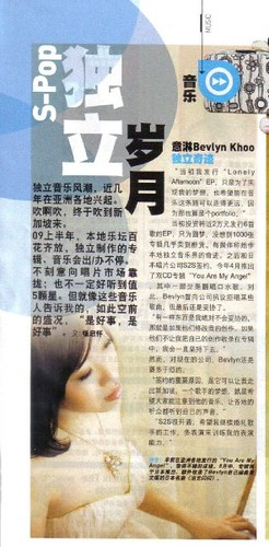 I-weekly Interview (03 Aug 09)