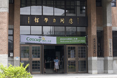 COSCUP Taiwan 2009
