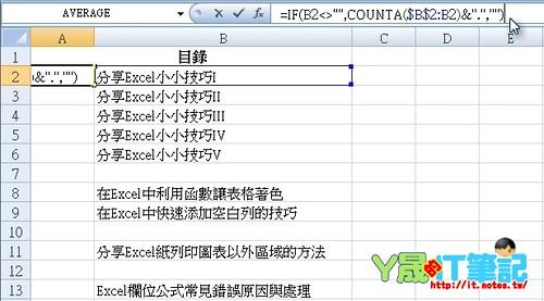 Excel編號-02