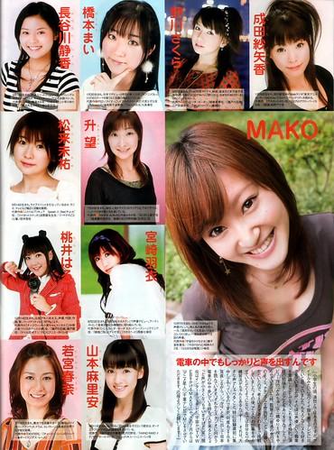 20091013 美女聲優2 (by yukiruyu)
