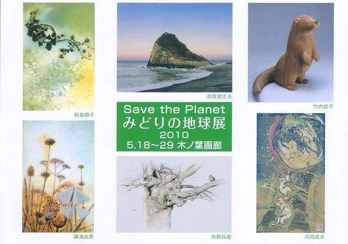 ■ みどりの地球展 2010 ■Save the Planet