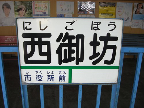 西御坊駅/Nishi-Gobo station