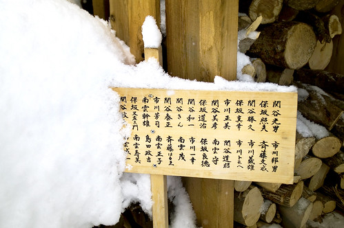 Yukifumi touban