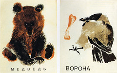 Yevgeny Charushin - Bear and Bird (laura@popdesign) Tags: bear bird art animals illustration 1930s russia books crow childrensbook ussr avantgarde editorialillustration