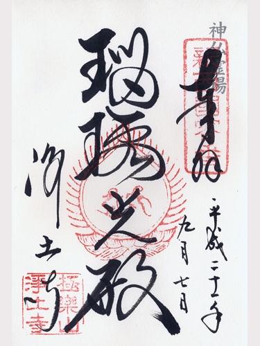 浄土寺-ご朱印